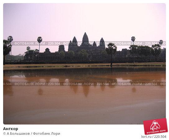 Купить «Ангкор», фото № 220504, снято 3 марта 2008 г. (c) A Большаков / Фотобанк Лори