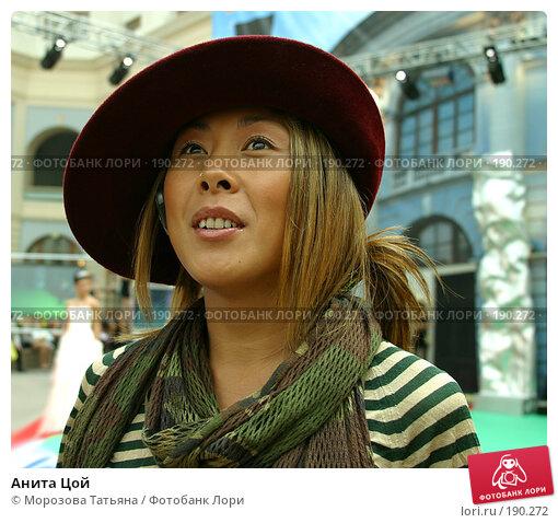 Анита Цой, фото № 190272, снято 17 августа 2005 г. (c) Морозова Татьяна / Фотобанк Лори