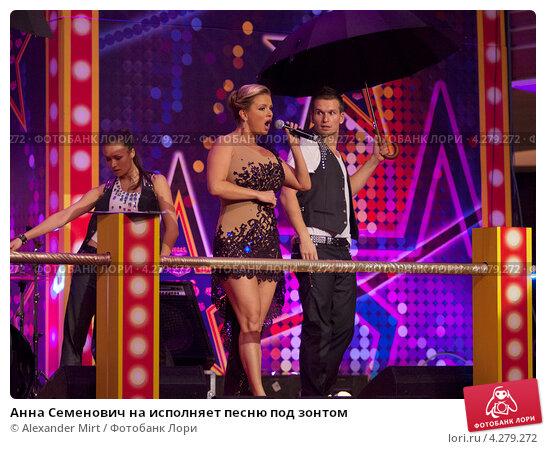 Купить «Анна Семенович на исполняет песню под зонтом», фото № 4279272, снято 4 ноября 2012 г. (c) Alexander Mirt / Фотобанк Лори