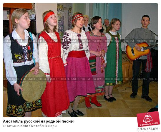 Ансамбль русской народной песни, эксклюзивное фото № 84096, снято 5 апреля 2006 г. (c) Татьяна Юни / Фотобанк Лори