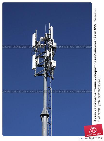 Купить «Антенна базовой станции оператора мобильной связи GSM. Телекоммуникационная вышка (мачта) сотового оператора связи.», эксклюзивное фото № 28442208, снято 21 мая 2018 г. (c) Алексей Гусев / Фотобанк Лори