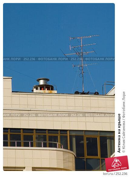 Антенна на крыше, фото № 252236, снято 31 марта 2008 г. (c) Юлия Сайганова / Фотобанк Лори