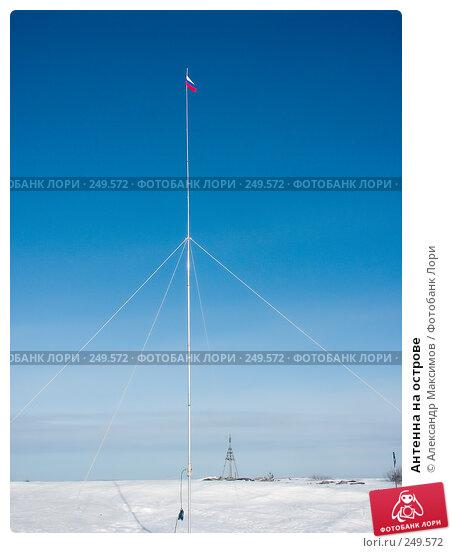 Антенна на острове, фото № 249572, снято 1 марта 2003 г. (c) Александр Максимов / Фотобанк Лори