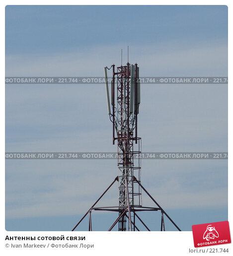 Антенны сотовой связи, фото № 221744, снято 19 мая 2007 г. (c) Василий Каргандюм / Фотобанк Лори