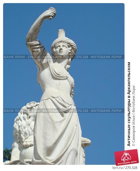 Купить «Античные скульптуры в Архангельском», фото № 270328, снято 3 мая 2008 г. (c) Сакмаров Илья / Фотобанк Лори