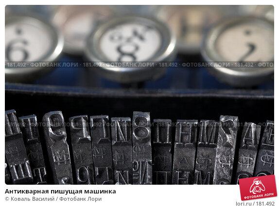 Антикварная пишущая машинка, фото № 181492, снято 19 декабря 2006 г. (c) Коваль Василий / Фотобанк Лори