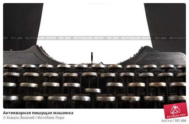 Купить «Антикварная пишущая машинка», фото № 181496, снято 25 декабря 2006 г. (c) Коваль Василий / Фотобанк Лори