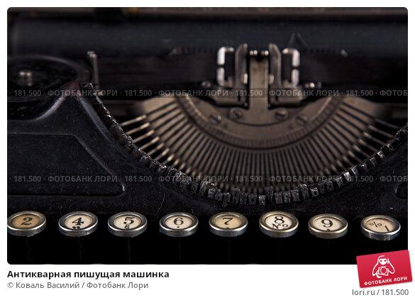 Антикварная пишущая машинка, фото № 181500, снято 25 декабря 2006 г. (c) Коваль Василий / Фотобанк Лори