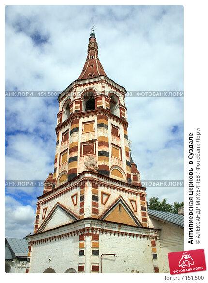 Антипиевская церковь  в Суздале, фото № 151500, снято 23 июня 2007 г. (c) АЛЕКСАНДР МИХЕИЧЕВ / Фотобанк Лори