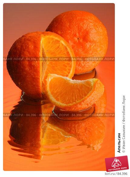 Апельсин, фото № 84396, снято 18 января 2004 г. (c) Иван Сазыкин / Фотобанк Лори
