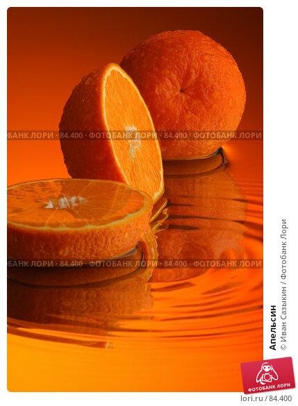 Купить «Апельсин», фото № 84400, снято 24 января 2004 г. (c) Иван Сазыкин / Фотобанк Лори