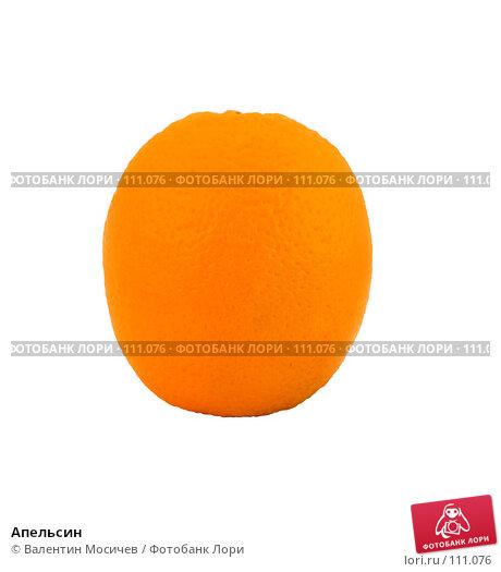 Купить «Апельсин», фото № 111076, снято 26 ноября 2006 г. (c) Валентин Мосичев / Фотобанк Лори