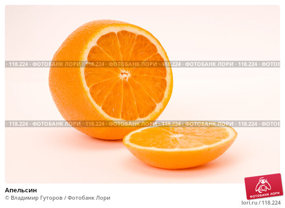 Апельсин, фото № 118224, снято 16 ноября 2007 г. (c) Владимир Гуторов / Фотобанк Лори