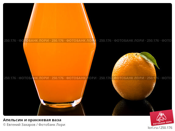 Купить «Апельсин и оранжевая ваза», эксклюзивное фото № 250176, снято 13 апреля 2008 г. (c) Евгений Захаров / Фотобанк Лори
