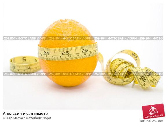 Купить «Апельсин и сантиметр», фото № 259804, снято 19 апреля 2008 г. (c) Asja Sirova / Фотобанк Лори