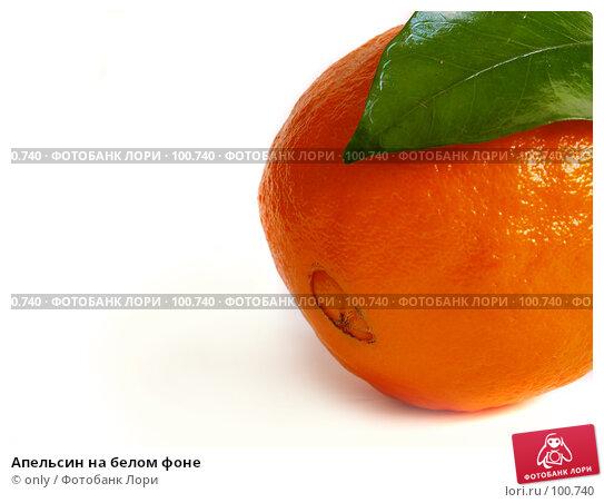 Купить «Апельсин на белом фоне», фото № 100740, снято 21 февраля 2007 г. (c) only / Фотобанк Лори
