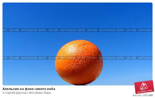 Апельсин на фоне синего неба, эксклюзивное фото № 333488, снято 1 июня 2008 г. (c) Сергей Шустов / Фотобанк Лори