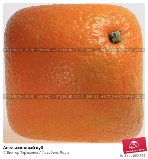 Апельсиновый куб, эксклюзивное фото № 260192, снято 23 января 2008 г. (c) Виктор Тараканов / Фотобанк Лори
