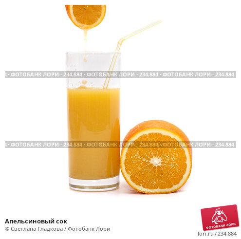 Апельсиновый сок, фото № 234884, снято 16 января 2017 г. (c) Cветлана Гладкова / Фотобанк Лори