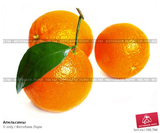 Апельсины, фото № 100744, снято 21 февраля 2007 г. (c) only / Фотобанк Лори