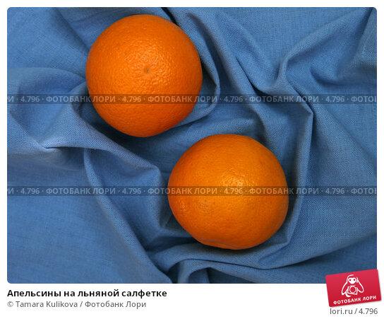 Апельсины на льняной салфетке, фото № 4796, снято 17 июня 2006 г. (c) Tamara Kulikova / Фотобанк Лори