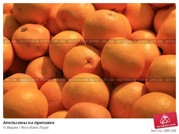 Апельсины на прилавке, фото № 289336, снято 11 мая 2008 г. (c) Аврам / Фотобанк Лори