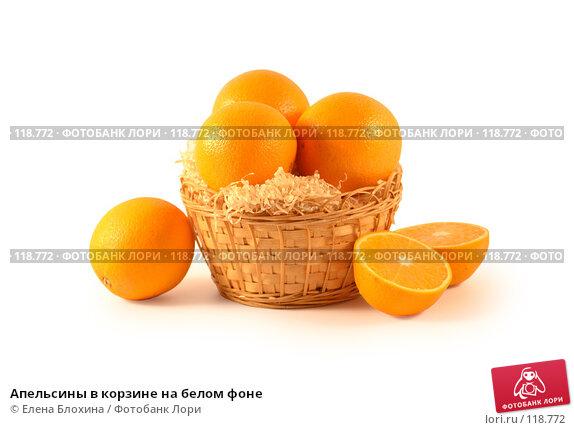 Апельсины в корзине на белом фоне, фото № 118772, снято 7 ноября 2007 г. (c) Елена Блохина / Фотобанк Лори