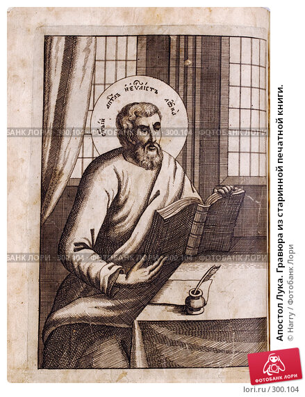 Апостол Лука. Гравюра из старинной печатной книги., фото № 300104, снято 17 апреля 2008 г. (c) Harry / Фотобанк Лори
