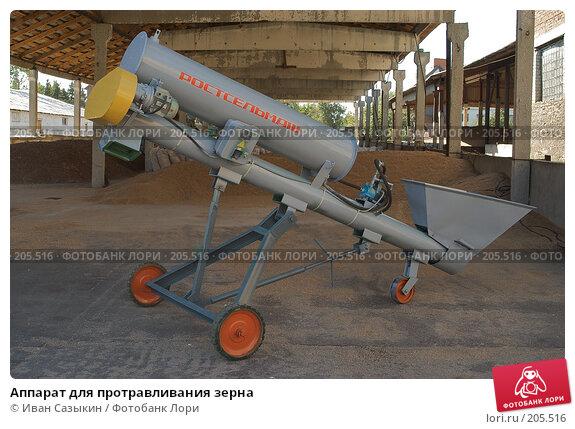 Купить «Аппарат для протравливания зерна», фото № 205516, снято 6 сентября 2004 г. (c) Иван Сазыкин / Фотобанк Лори