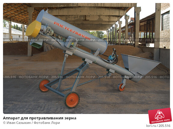 Аппарат для протравливания зерна, фото № 205516, снято 6 сентября 2004 г. (c) Иван Сазыкин / Фотобанк Лори