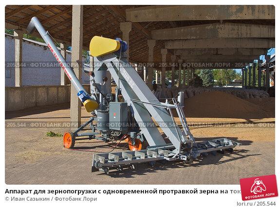 Аппарат для зернопогрузки с одновременной протравкой зерна на току, фото № 205544, снято 7 сентября 2004 г. (c) Иван Сазыкин / Фотобанк Лори