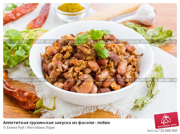Аппетитная грузинская закуска из фасоли - лобио. Стоковое фото, фотограф Елена Руй / Фотобанк Лори