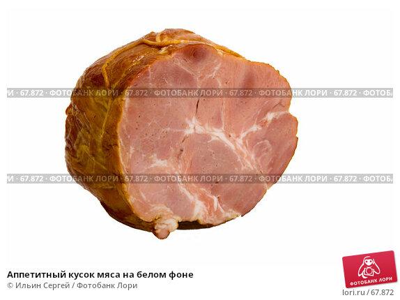Аппетитный кусок мяса на белом фоне, фото № 67872, снято 6 мая 2007 г. (c) Ильин Сергей / Фотобанк Лори