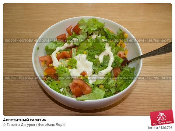 Купить «Аппетитный салатик», фото № 186796, снято 25 января 2008 г. (c) Татьяна Дигурян / Фотобанк Лори