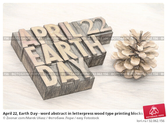April 22, Earth Day - word abstract in letterpress wood type printing blocks with a digital painting effect. Стоковое фото, фотограф Zoonar.com/Marek Uliasz / easy Fotostock / Фотобанк Лори