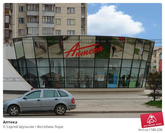 Аптека, фото № 186236, снято 7 июля 2007 г. (c) Сергей Шульгин / Фотобанк Лори