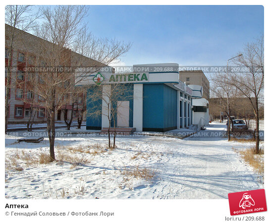 Аптека, фото № 209688, снято 22 февраля 2008 г. (c) Геннадий Соловьев / Фотобанк Лори