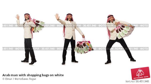 Arab man with shopping bags on white. Стоковое фото, фотограф Elnur / Фотобанк Лори