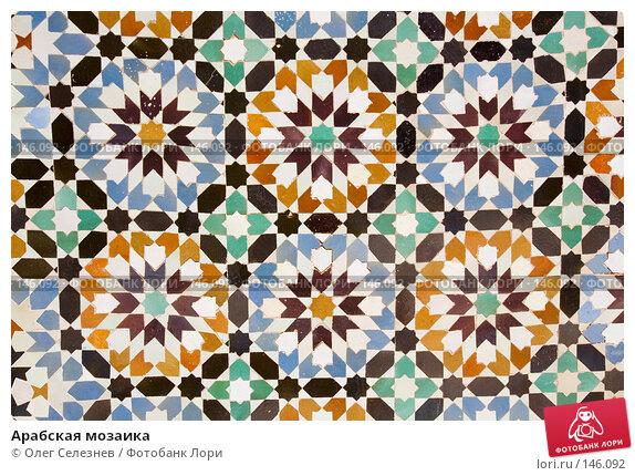 Купить «Арабская мозаика», фото № 146092, снято 16 августа 2007 г. (c) Олег Селезнев / Фотобанк Лори