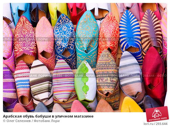 Арабская обувь бабуши в уличном магазине, фото № 293644, снято 4 марта 2008 г. (c) Олег Селезнев / Фотобанк Лори