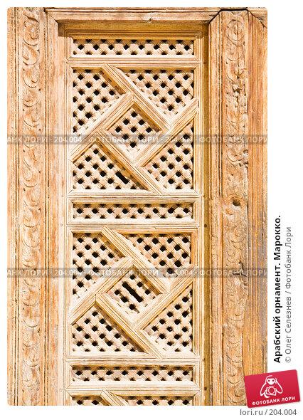 Арабский орнамент. Марокко., фото № 204004, снято 16 августа 2007 г. (c) Олег Селезнев / Фотобанк Лори