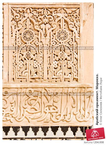 Арабский орнамент. Марокко., фото № 204008, снято 16 августа 2007 г. (c) Олег Селезнев / Фотобанк Лори