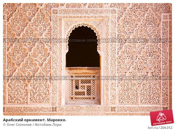 Арабский орнамент. Марокко., фото № 204012, снято 16 августа 2007 г. (c) Олег Селезнев / Фотобанк Лори