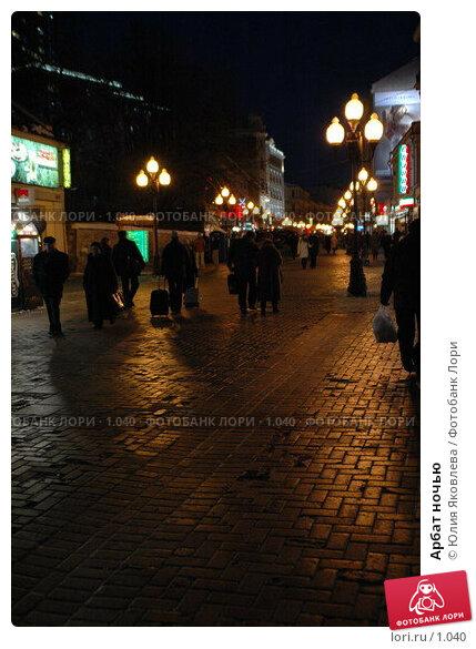 Арбат ночью, фото № 1040, снято 1 марта 2006 г. (c) Юлия Яковлева / Фотобанк Лори