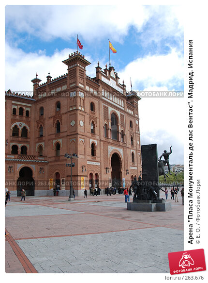 "Купить «Арена ""Пласа Монументаль де лас Вентас"". Мадрид. Испания», фото № 263676, снято 20 апреля 2008 г. (c) Екатерина Овсянникова / Фотобанк Лори"