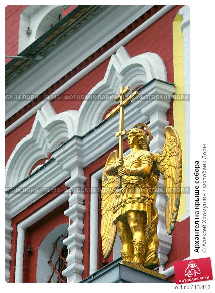 Архангел на крыше собора, фото № 13412, снято 25 октября 2005 г. (c) Алексей Хромушин / Фотобанк Лори