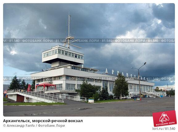 Архангельск, морской-речной вокзал, фото № 81540, снято 10 августа 2007 г. (c) Александр Fanfo / Фотобанк Лори