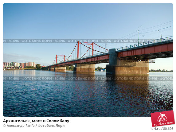 Купить «Архангельск, мост в Соломбалу», фото № 80696, снято 23 июля 2007 г. (c) Александр Fanfo / Фотобанк Лори