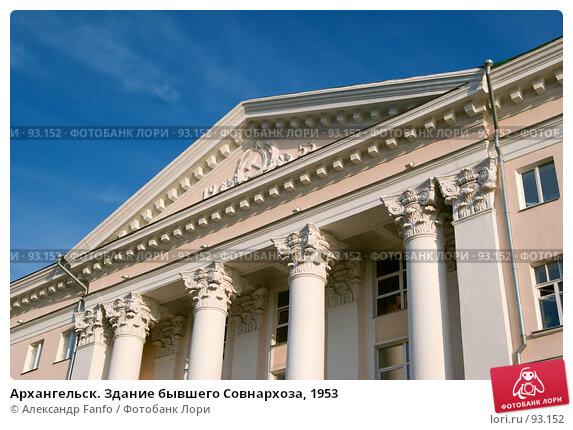 Купить «Архангельск. Здание бывшего Совнархоза, 1953», фото № 93152, снято 26 сентября 2007 г. (c) Александр Fanfo / Фотобанк Лори