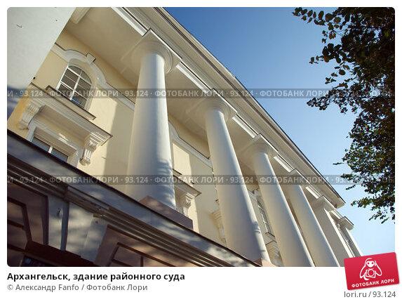 Купить «Архангельск, здание районного суда», фото № 93124, снято 26 сентября 2007 г. (c) Александр Fanfo / Фотобанк Лори